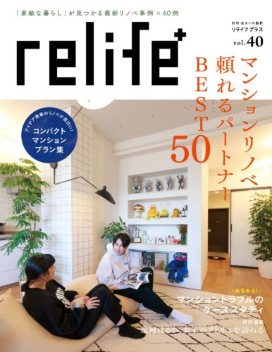 relife40_cover_r